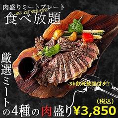 肉屋の肉バル 完全個室 肉の郷 池袋店特集写真1