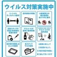 ウィルス対策実施中!ソーシャルディスタンス厳守、店内換気の実施、お客様同士の席の間隔をあけてのご案内、出勤スタッフの検温と体調報告の管理と厳守、アルコールの設置と使用実施、アルコールでの店内消毒、会計時の受け渡しはトレイを使用、全スタッフマスク着用を行います。引続き感染予防策に取り組んでまいります。