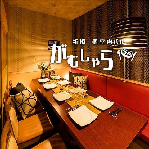 新橋駅近◎最大150名様まで貸切OK!宴会コース3,300円~♪美味しい肉を個室で堪能!