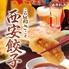 西安餃子 ラゾーナ川崎プラザ店のロゴ