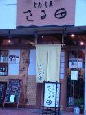 旬彩旬魚 さる田の詳細