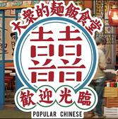 大衆的麺飯食堂 喜喜