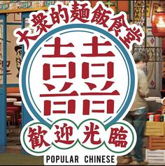 大衆的麺飯食堂 喜喜の写真