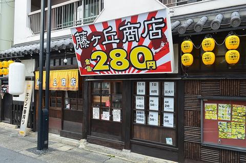 藤ヶ丘商店