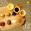 料理メニュー写真もっともっとゆずを楽しむ「10」のゆずの調味料。