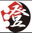江戸東京和膳 澄のロゴ