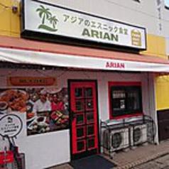 アリアン レストラン ARIANの写真