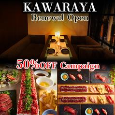 肉寿司とロングユッケ寿司 KAWARAYA 札幌すすきの店の特集写真
