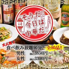 中華居酒屋 菜香厨房 高岡駅前店の写真