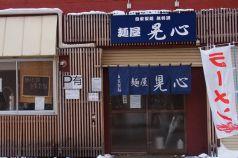 麺屋 晃心のサムネイル画像
