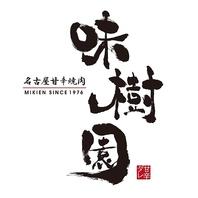 昭和51年創業『名古屋甘辛焼肉味樹園』が創るホルモン屋