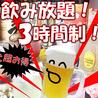 鉄板坊主 栄錦店のおすすめポイント1