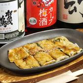 広島お好み焼 TachiMachiのおすすめ料理3