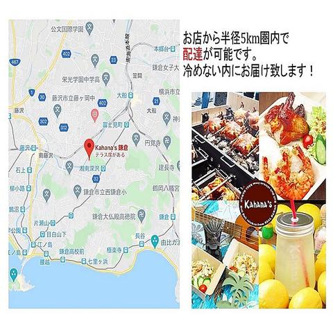 鎌倉にフリフリチキンが遂に上陸!ハワイ本場の味が楽しめます!