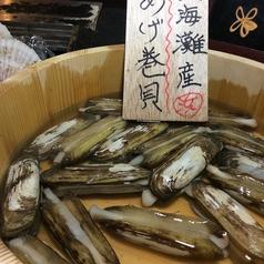 料理メニュー写真季節の魚介類 本日入荷のあげまき貝