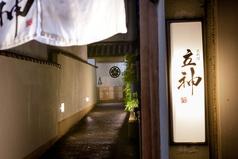 京料理 立神の写真