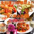 中華居酒屋 茶居銘のおすすめ料理1
