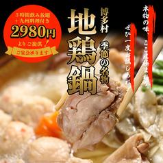 九州料理専門店 博多村 新宿店のおすすめ料理1