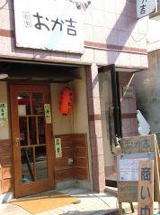 呑処 おか吉 本店の写真