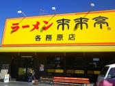 来来亭 各務原店の雰囲気3