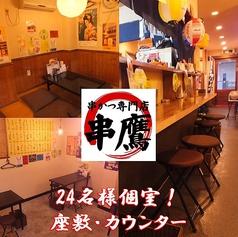 串カツ専門店 串鷹 相模原店の雰囲気1