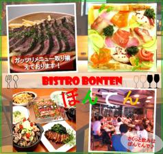 ビストロボンテン Bistro Bonten 仙台駅東口店の写真