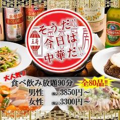 中華居酒屋 菜香厨房 富山店の写真