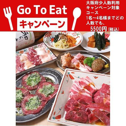 【Go to Eat大阪府限定少人数利用対象コース】1〜4名利用で全6品5000円(税抜)