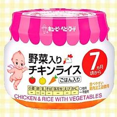 野菜入りチキンライス(70g)/鶏五目ごはん(100g)