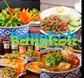 本格タイ料理バンコク 新宿東口店 新宿のグルメ