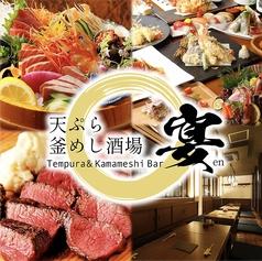 天ぷら かま飯酒場 宴 刈谷駅店の写真