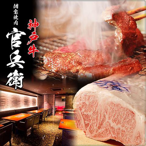 完全個室◆三宮神戸牛・但馬牛など上質なお肉を出来る限りリーズナブルにご提供!