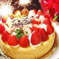 お誕生日や記念日のお祝いなら、ケーキ・花束のご用意も可能です。サプライズ演出もいたしますのでお気軽にご相談くださいませ!忘れられない大切な思い出となるよう、スタッフ一同心を込めて一緒にお祝いさせていただきます。お早目のご予約がおすすめです☆