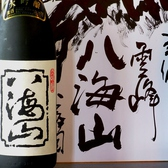 八海山越後屋 名古屋店のおすすめ料理2