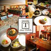 Chez TAIRA 沖縄のグルメ
