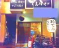 宇都宮駅西口から徒歩1分☆近隣にコインパーキング多数有り。杉玉、提灯、蔵戸がお店の目印。