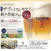 パティオ ハートンホテル京都 カフェ レストランのおすすめ料理2