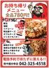 粉や 国分寺店のおすすめポイント1