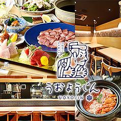 うおようじん 魚用心 栄店の写真