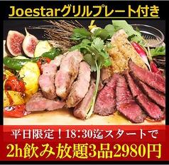 ジョースター Joestarのおすすめ料理1
