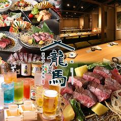 藁焼きと47都道府県の日本酒 龍馬 仙台国分町店