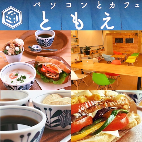 computer To Cafe Tomoe image