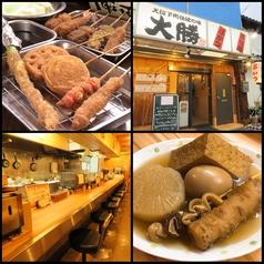 大勝 矢田駅前店の写真