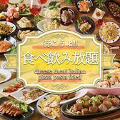 肉バル clover 梅田駅店特集写真1