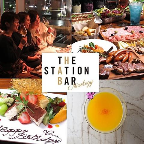 ザ ステーションバー ミクソロジー The station bar mixology