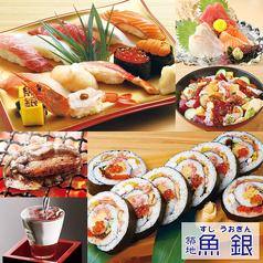 魚銀 三鷹北口駅前店