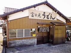 富士見うどんの写真