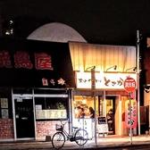 炭火焼鳥 とさか 戸田下前店の詳細