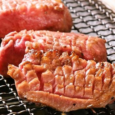 仙台牛タン 由雄 YOSHIO 渋谷肉横丁店のおすすめ料理1