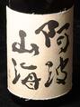 阿波山海 【純米吟醸】